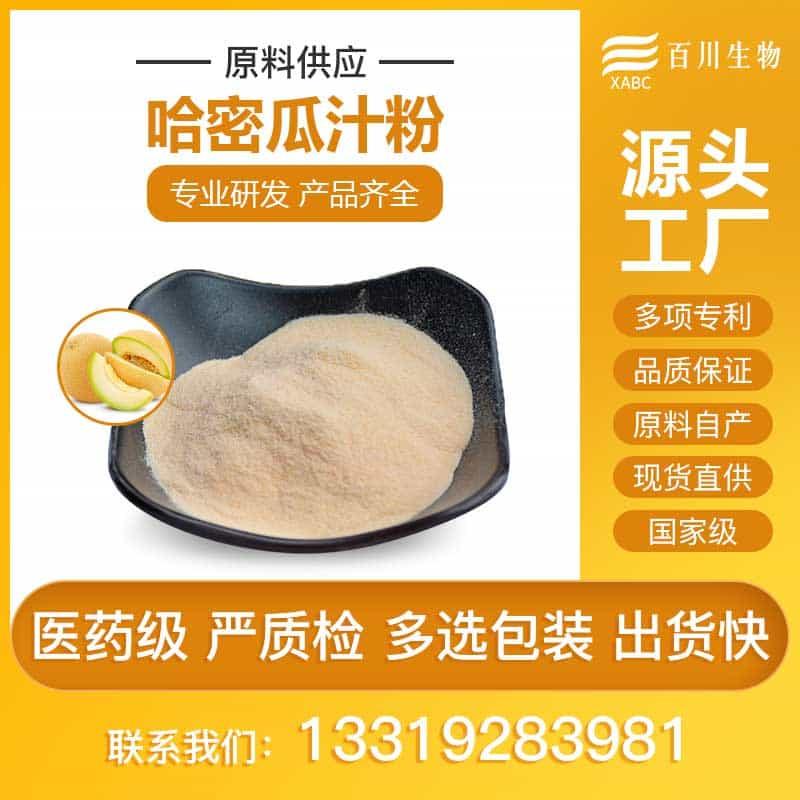 哈密瓜汁粉